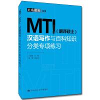 MTI(翻译硕士)汉语写作与百科知识分类专项练习