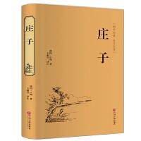 精装国学名著庄子 精装典藏版 精粹解 庄子的智慧修养自我心灵 中国哲学简史人
