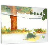 亲子故事系列绘本-神奇的橡皮 江苏美术出版社