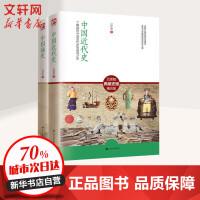 中国通史+中国近代史(套装2册) 江苏人民出版社有限公司