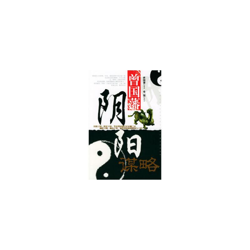 曾国藩阴阳谋略 曾国藩原典,史晟解 中国华侨出版社 正版书籍请注意书籍售价高于定价,有问题联系客服欢迎咨询。