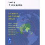 2003年人类发展报告(千年发展目标消除人类贫困的全球公约),联合国开发计划署组织 撰写,《2003年人类发展报告》翻
