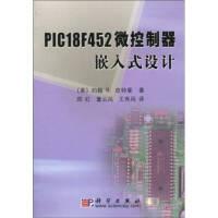 PIC18F452微器嵌入式设计约翰.B.皮特曼、郑红、董云凤、王秀凤科学出版社9787030136251