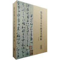 彩色放大本中国著名碑帖(第六集・盒装・全20册)