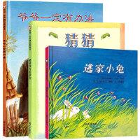 全套3册 猜猜我有多爱你 爷爷一定有办法 逃家小兔 绘本一年级 0-3-4-6-8岁儿童读物 小学课外书经典 学校指定