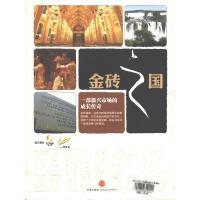 新华书店 正版 金砖之国-大型纪录片(5DVD)( 货号:25081200030) 光盘
