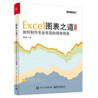 Excel图表之道 如何制作专业有效的商务图表 典藏版 Excel数据分析参考书 商务图表入门图书 Excel制表技巧