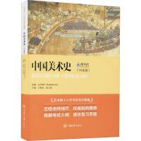 中国美术史(白金版) 重庆大学出版社
