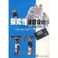 探究性课题设计:TI图形计算器的应用,唐瑞芬,忻重义,华东师范大学出版社9787561723562