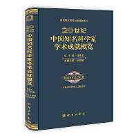 20世纪中国知名科学家学术成就概览・能源与矿业工程卷・矿业科学技术与工程分册(诺贝尔医学奖得主屠呦呦倾力推荐)