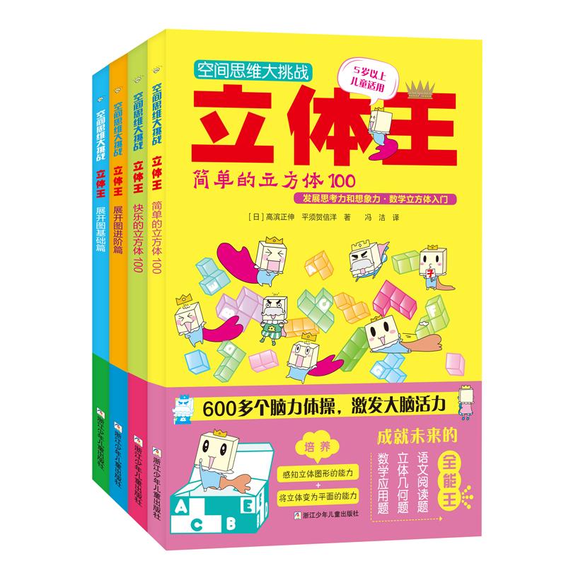 空间思维大挑战:立体王(套装共4册 基础入门篇) 日本学研社大成之作,被作为花丸学习会的指定教材使用至今,累计销量超100 万册。全书包含600多个脑力体操和100多页彩色样纸,让孩子可以直接在纸面上玩立方体魔术,构建超常的空间思维能力。