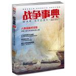 战争事典040:秦国东进之路・英国海军刀剑・尼罗河口海战