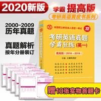 王继辉考研英语刷真题 2020考研英语真题学霸狂练(提高版)(2010-2019)