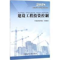建设工程投资控制 中国建设监理协会 组织编写