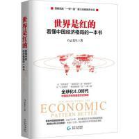 世界是红的:看懂中国经济格局的一本书 白云先生 著