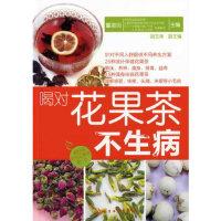 【新书店正版】喝对花果茶不生病,董淑炎,化学工业出版社9787122105783