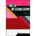 【新书店正版】俄汉多功能词典,程荣辂,北京出版社9787200033625