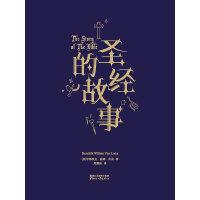 圣经的故事(电子书)