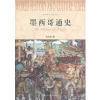 墨西哥通史-世界历史文化丛书
