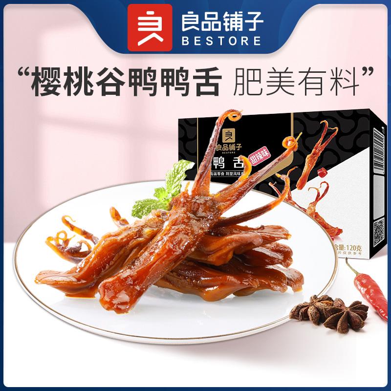良品铺子甜辣鸭舌120g/袋上海特产休闲零食辣味鸭肉满68包邮,领券满98-5,168-10,专区199-100