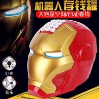 儿童创意钢铁侠头盔模型音乐带光密码存钱罐大号储蓄罐