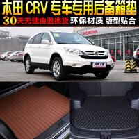 06/07/08/09/10/11款第三代东风本田CRV专用尾箱后备箱垫脚垫配件
