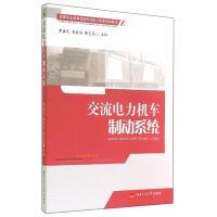 交流电力机车制动系统 李益民//马金法//黄志高