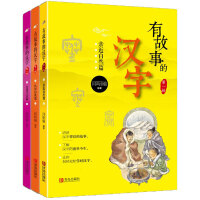 有故事的汉字 青岛出版社