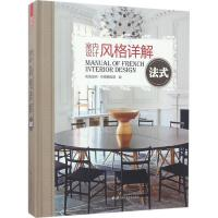 室内设计风格详解法式 江苏科学技术出版社