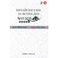 每日汉语--保加利亚语(全6册) 《每日汉语》编写组 编著 中国广播出版社 9787507831092