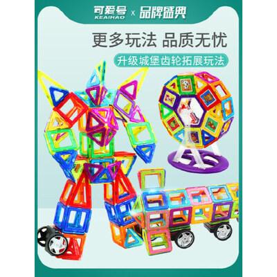 儿童磁力片积木吸铁石玩具磁性磁铁3-6-8周岁男女孩散片拼装益智 升级城堡齿轮拓展包 玩法更多更划算 实打实