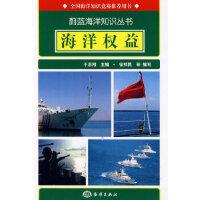 【二手旧书9成新】海洋权益 徐祥民 9787502775155 海洋出版社