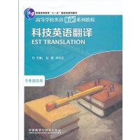 科技英语翻译(高等学校英语拓展系列教程)(2013版)