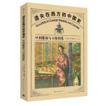 遗失在西方的中国史: 中国服饰与习俗图鉴