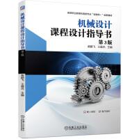 机械设计课程设计指导书 第3版