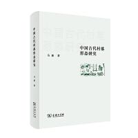 中国古代村落形态研究