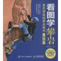 看图学攀岩:易思婷基础攀岩教学(修订版) 易思婷 著
