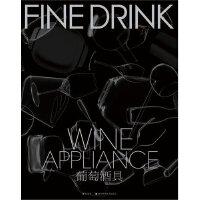 【旧书二手书八成新】葡萄酒具.未开封.