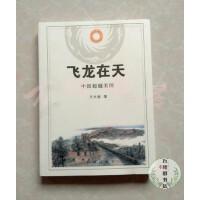 【旧书二手书9品】飞龙在天:中国超越美国 /王天玺 著 / 红旗出版社(万隆书店)