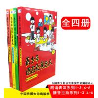 全四册青少年语言表演艺术丛书:播音主持系列1-6级朗诵表演系列1-6级 全四册中国传媒大学出版社 语言学、语言与语言艺