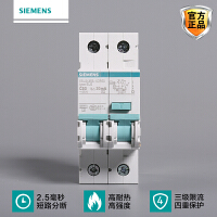 Siemens/西门子空气开关西门子断路器保护家用绿色环保系列1P+N50A漏电保护器