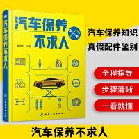 汽车保养不求人 汽车维修美容书籍 汽车保养车辆维护基础知识 汽车维修常用工具设备使用