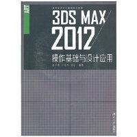 3ds Max操作基础与设计应用(第2版) 赵少俐 9787566713414 湖南大学出版社