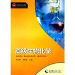 【旧书二手书9成新】高级生物化学 李关荣,王贵学 9787562147435 西南师范大学出版社