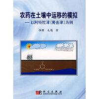 【新书店正版】农药在土壤中运移的模拟--以阿特拉津为例,任理,毛萌,科学出版社9787030205902