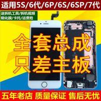 适用iphone5s苹果6 sp7代6s 6p拆机屏幕原装后盖全套总成只差主板