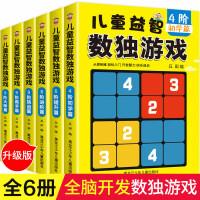 小学生数独游戏 全套6册九宫格儿童入门初级独数阶梯训练