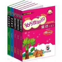 365夜知识童话(上、中、下)、格林童话、安徒生童话-(彩绘注音版)嗜书郎7系、中小学生课外书屋