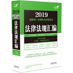 司法考试2019 2019国家统一法律职业资格考试法律法规汇编(双色应试版,主观题、客观题均适用)