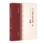 胃病(1955-1975全国中医献方类编)